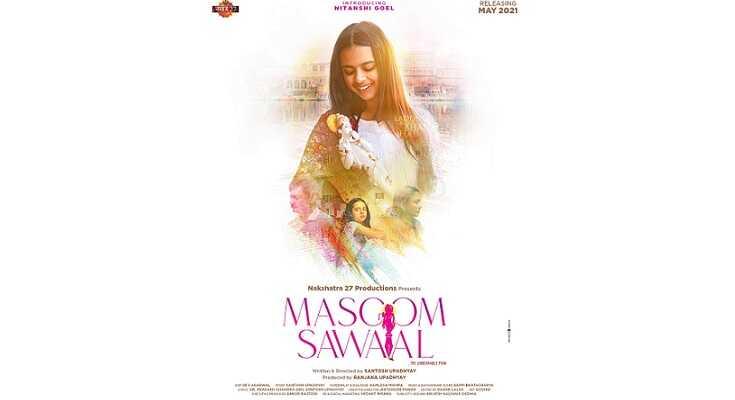 Masoom Sawaal